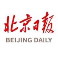 北京日报社实习招聘