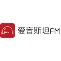 爱音斯坦FM实习招聘