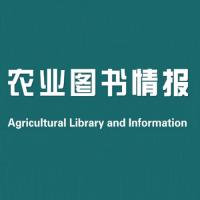 农业图书情报实习招聘